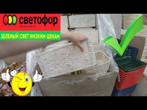 магазин СВЕТОФОР 🚥для БЕДНЫХ или для ЭКОНОМНЫХ✔️ПЕРВЫЙ РАЗ в Магазин СВЕТОФОР✔️Обзор цен в СВЕТОФОР