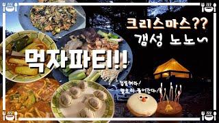 갬성캠핑노노~ 크리스마스엔 먹자파티!! ㅣ 포천 포시즌…