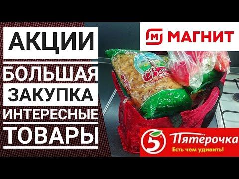 Акции в магазинах МАГНИТ и ПЯТЕРОЧКА Большая закупка