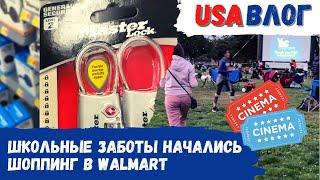 Школьные заботы Шоппинг в Walmart Кино в парке Влог США