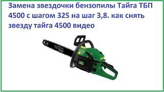 Замена звездочки бензопилы Тайга ТБП 4500 с шагом 325 на шаг 3,8. как снять звезду тайга 4500 видео