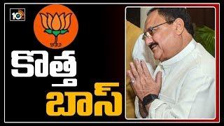 కమలానికి కొత్త బాస్ | JP Nadda elected as BJP President  News