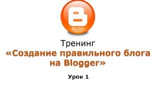 Создание блога на Blogger: выбор тематики, названия, описания