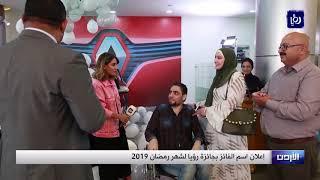 إعلان اسم الفائز بجائزة رؤيا لشهر رمضان 2019 (28/6/2019)