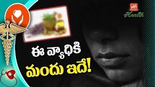 Telugu Health Tips | Health Tips | Tips For Good Health | Beauty Tips | YOYO TV Health