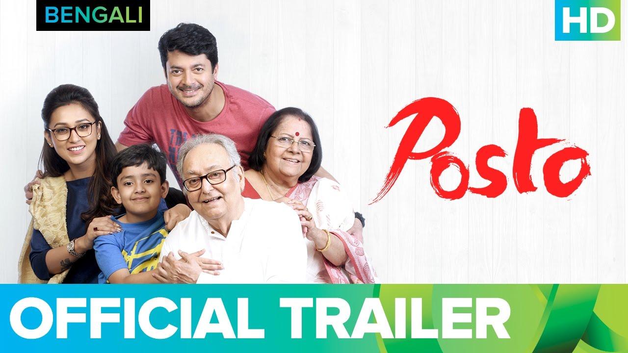 Download Posto Trailer | Bengali Movie 2017 | Nandita Roy, Shiboprosad Mukherjee & Soumitra Chatterjee
