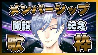 【歌枠】メンバーシップ開設記念!歌います!! #4【七瀬タク/VTuber】