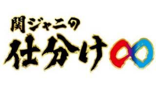 テレビ朝日系「関ジャニの仕分け∞ 2時間スペシャル」 2013年5月25日(土)...