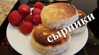 Сырники / Самый ПРОСТОЙ и ВКУСНЫЙ Рецепт