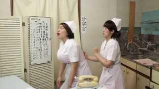 【ナースのお勤め】ナースは年末も休みなしだぞ!【日本エレキテル連合】 thumbnail