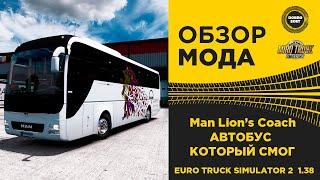 ✅ ОБЗОР МОДА Man Lion's Coach ETS2 1.38