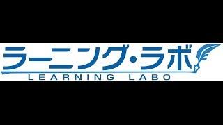 学習塾ラーニング・ラボのオリジナル授業「基礎講座」にて実施した「新...