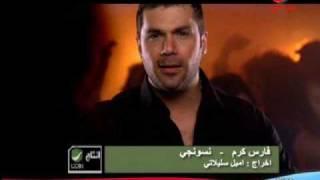 Fares Karam - Neswanji [Arabic Music - 2010] [ByIlnat]