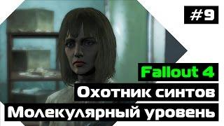 Прохождение Fallout 4 Охота на охотника синтов Эпизод 9 Сюжетный квест
