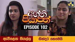Agni Piyapath Episode 102 || අග්නි පියාපත්  ||  30th December 2020 Thumbnail