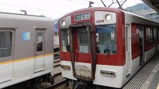 近鉄奈良線 瓢箪山駅上り通過線を9820系快速急行が通過