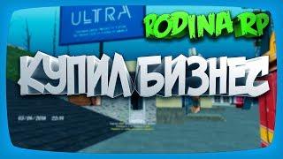 КУПИЛ БИЗНЕС | ЮЖНЫЙ ОКРУГ | RODINA RP (GTA CRMP)
