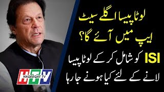The Move for Imran Khan to Bring Back the Money to Pakistan