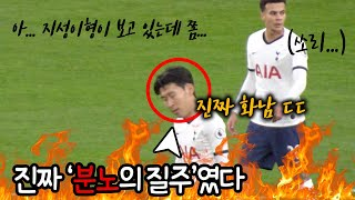 The Reason behind Sonny's Wonder Goal vs Burnley ?!??