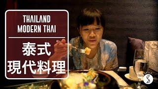 Spice 泰國 | 你還在泰國找月亮蝦餅?超驚豔米其林等級的泰式創意料理:泰國 美食 自由行