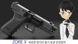 ZORE X: 새로운 방식의 총기 보관 안전장치-[스나이퍼 뉴스룸]