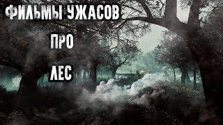 СТРАШНО ИНТЕРЕСНО - ТОП ФИЛЬМОВ УЖАСОВ ПРО ЛЕС
