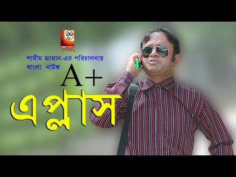 Bangla New Natok A-Plus ( এ-প্লাস ) Aa Kho Mo Hasan | Shamim Zaman | Shoshi | Eid Exclusive