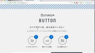 ペライチにSTORES.jpの商品外部販売ストアボタンを設置する方法
