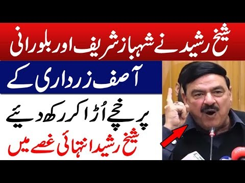 Sheikh Rasheed ka Elan e Jang | Shahbaz Sharif | Asif Zardari | Imran Khan