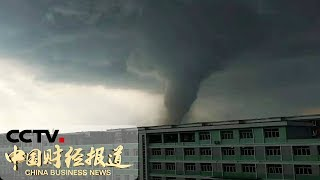 《中国财经报道》 20190704 10:00| CCTV财经