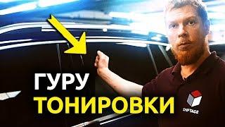 ТОНИРОВКА - Основные Принципы Тонировки Стекол Автомобиля от Профессионального Тонировщика!