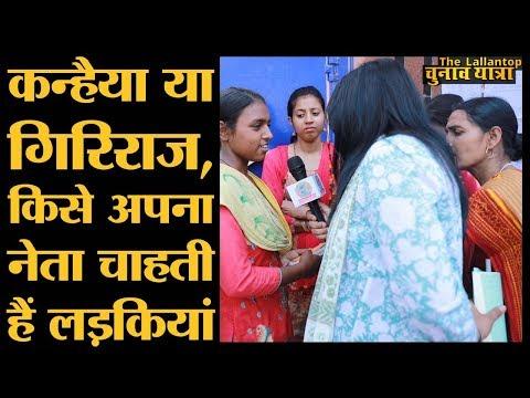 Begusarai में Giriraj Vs. Kanhaiya पर लड़कियां क्या बोलीं l Loksabha Elections 2019