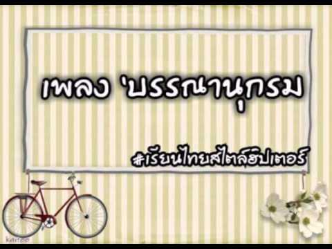 เพลง `บรรณานุกรม` #เรียนไทยสไตล์ฮิปสเตอร์