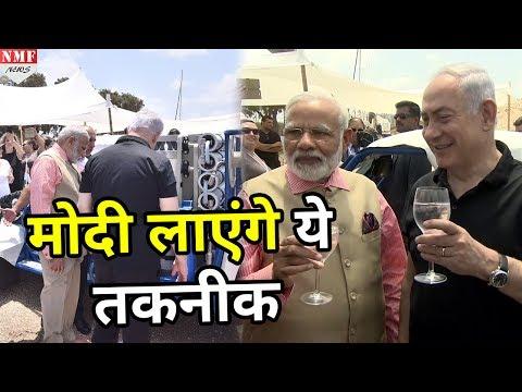 Dor Beach पर PM Netanyahu के साथ Narendra Modi ने पिया Sea Water