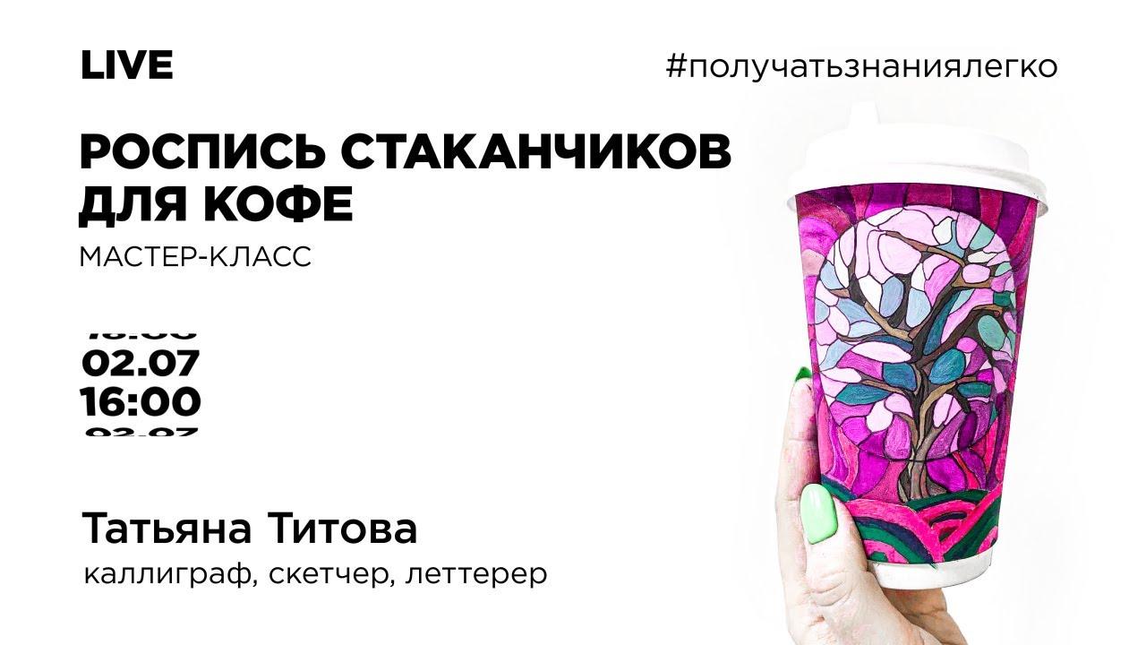 """Запись:  """"Роспись стаканчиков для кофе"""" с Таней Титовой"""