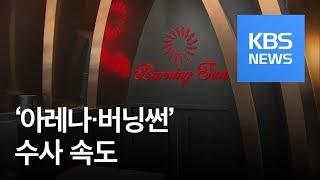 클럽 '아레나·버닝썬' 수사 속도…'탈세·유착' 본격 수사 / KBS뉴스(News)