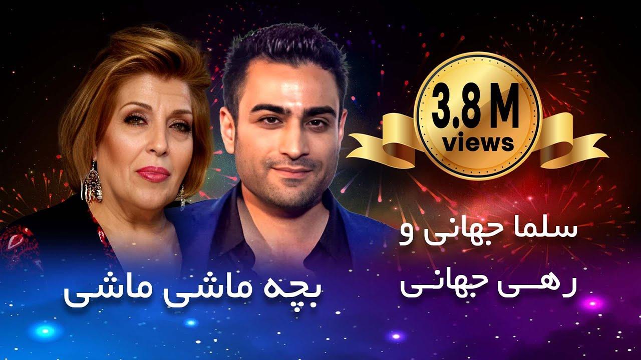 Download Salma & Rahe Jahani- Bacha Emshab