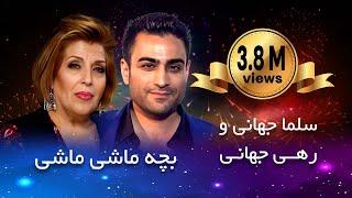 Salma & Rahe Jahani- Bacha Emshab