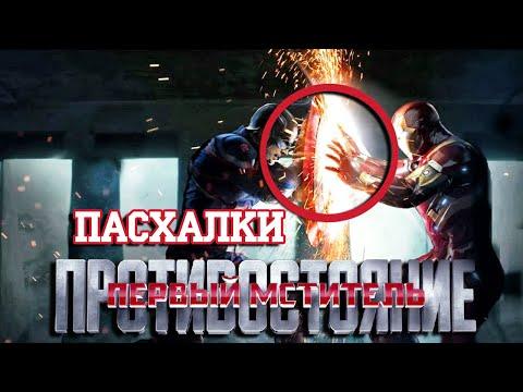 Пасхалки фильма Первый Мститель: Противостояние
