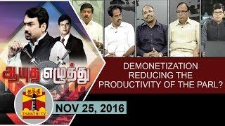 Aayutha Ezhuthu 25-11-2016  Demonetisation reducing the productivity of The Parliament..? – Thanthi TV Show