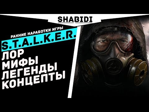 S.T.A.L.K.E.R. истории, концепты, вырезанный контет и мифы