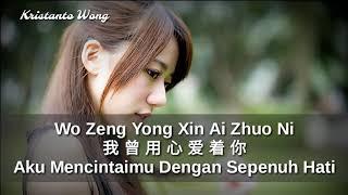 Wo Zeng Yong Xin Ai Zhuo Ni - 我曾用心爱着你 - 潘美辰 Pan Mei Chen - Aku Mencintaimu Dengan Sepenuh Hati