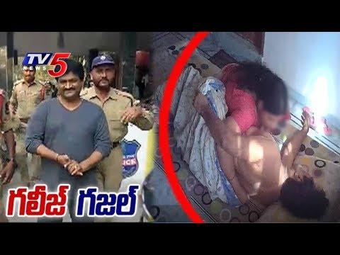 గజల్ శ్రీనివాస్ రాసలీలలు..! | Exclusive visuals : Ghazal Srinivas Massage Scene | TV5 News