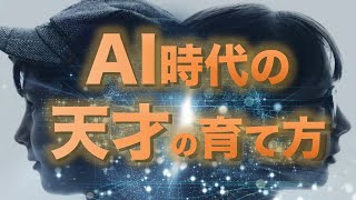 AI時代の天才の育て方 ダイジェスト チャンネル登録はこちら↓↓ http://w...