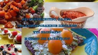 Вегетарианство, палео, сбалансированная диета. Что выбрать? И стоит ли выбирать?