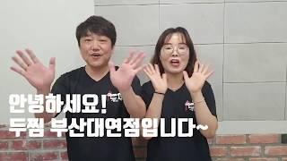 [대연동맛집/배달맛집] 두찜(두마리찜닭) 부산대연점