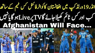 Icc U19 World Cup 2018 | Qaurter Final Details Of Afghanistan U19 Team | Afghanistan Will Face....