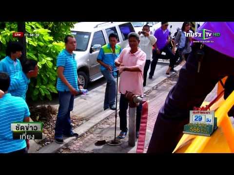 ปทุมธานี น้ำประปาไหลไม่เต็มที่  | 14-07-58 | ชัดข่าวเที่ยง | ThairathTV