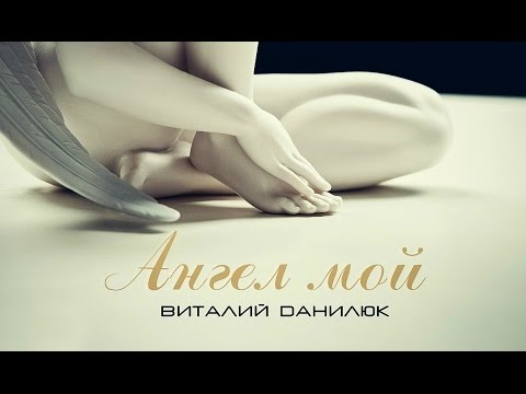 Виталий Данилюк - Ангел мой |New audio|