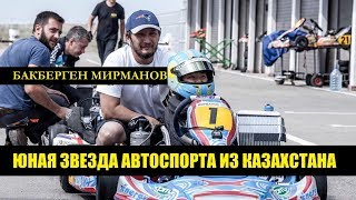 Мечта стать пилотом Формулы-1. История 13-летнего картингиста из Алматы